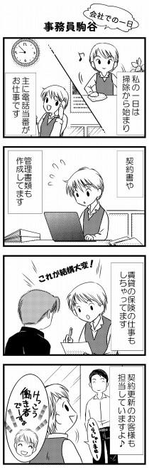 manga_2008_05_29.jpg